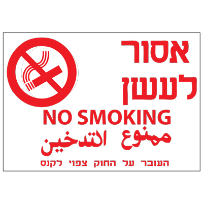 """שלט """"אסור לעשן"""" 30X20 ס""""מ"""